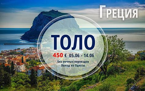 tolo_greece